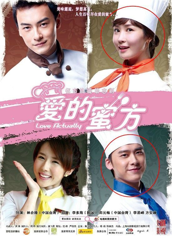 출처: 드라마 '사랑의 레시피' 포스터