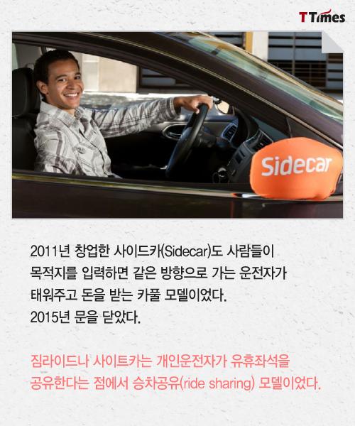 출처: sidecar