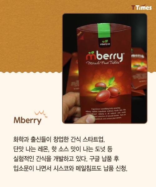 출처: Mberry