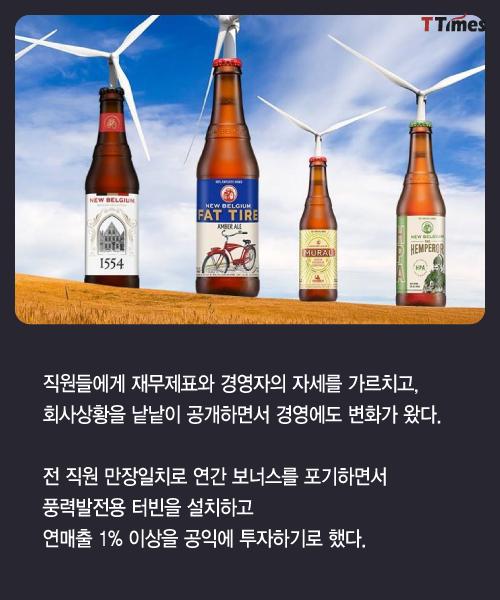 출처: New Belgium Brewing