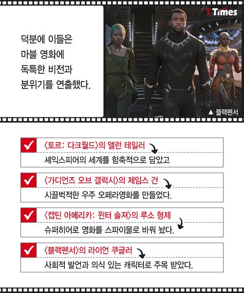 출처: Marvel Studio