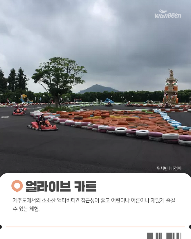 출처: 위시빈 l 내경이