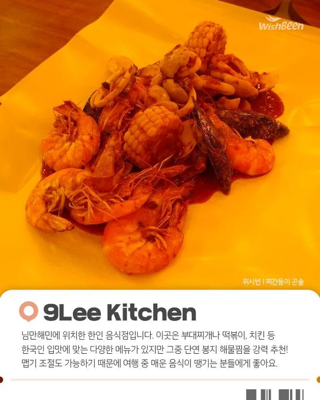 출처: 위시빈 l 찌깐둥이 곤솔