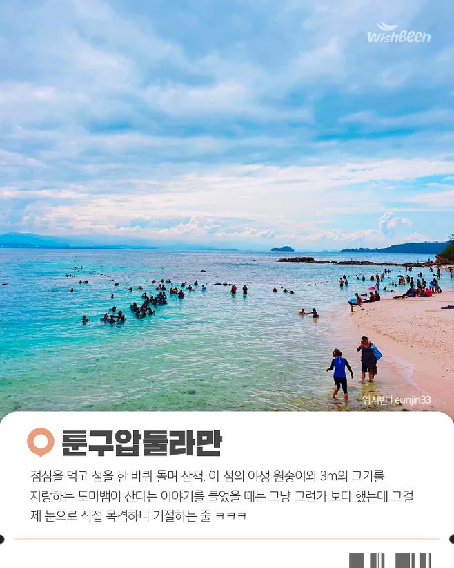 출처: 위시빈 l eunjin33