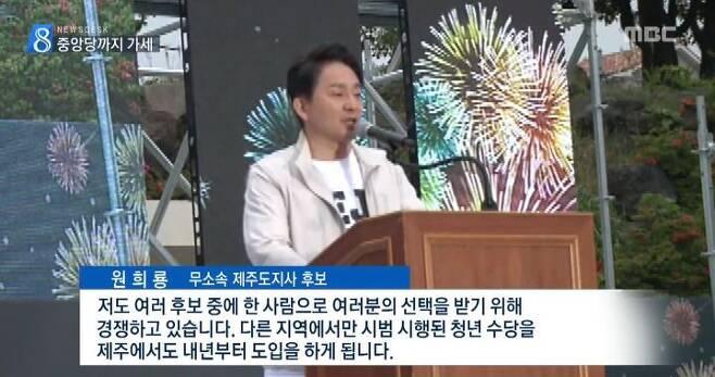 출처: ⓒ제주MBC 뉴스 화면 캡처