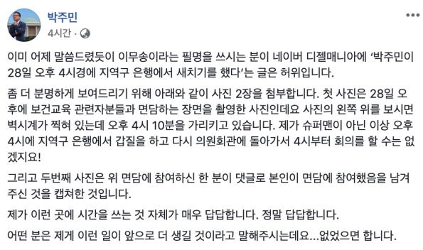 출처: ©박주민 의원 페이스북 발췌
