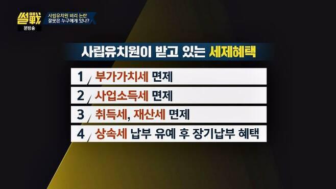 출처: ⓒJTBC <썰전> 캡처