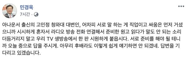 출처: ©민경욱 페이스북 캡처