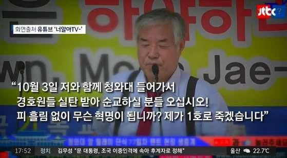 출처: ©JTBC 뉴스 캡처
