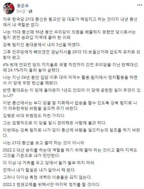 출처: ⓒ홍준표 전 대표 페이스북 캡처