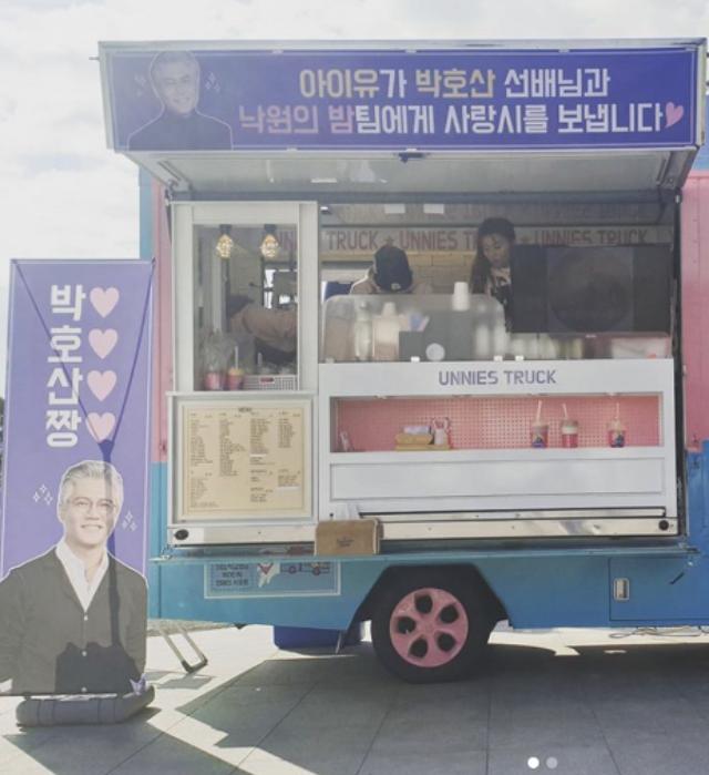 출처: 박호산 인스타그램
