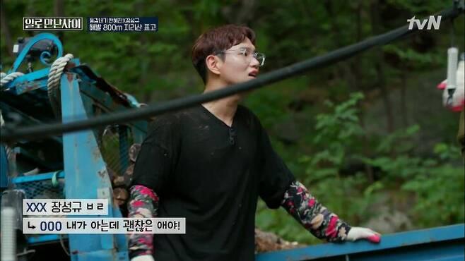 출처: tvN <일로 만난 사이>