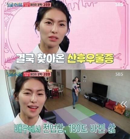 출처: SBS <싱글와이프>