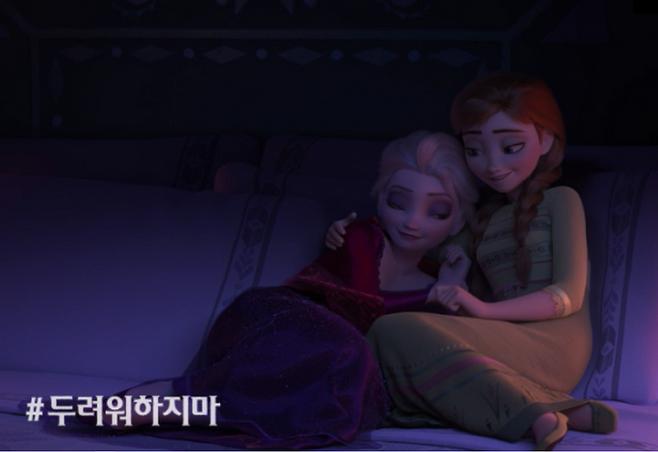 출처: 겨울왕국2 공식홈페이지