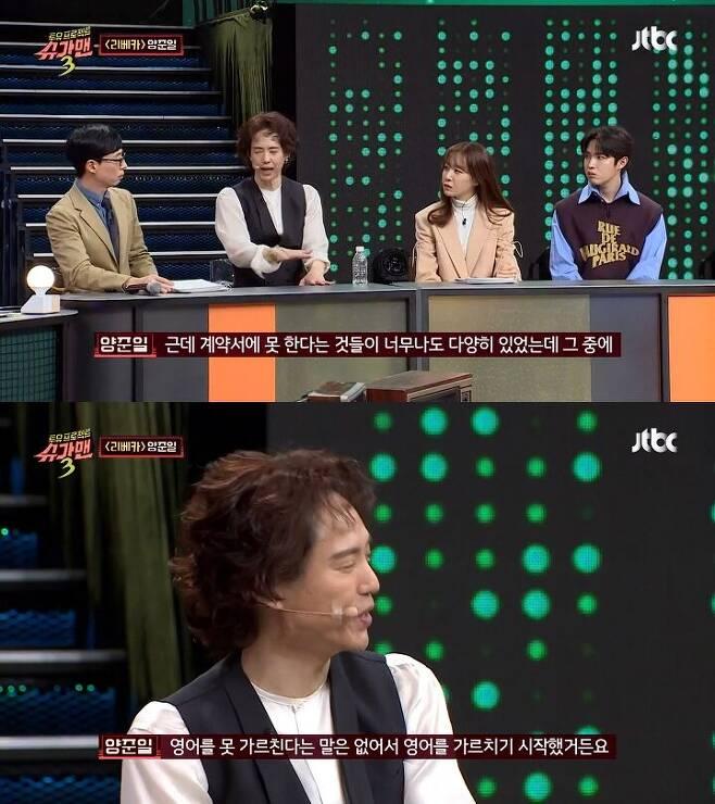 출처: JTBC '슈가맨3' 방송화면 캡처