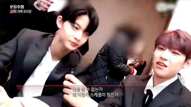 출처: 'PD수첩' 유튜브 갈무리