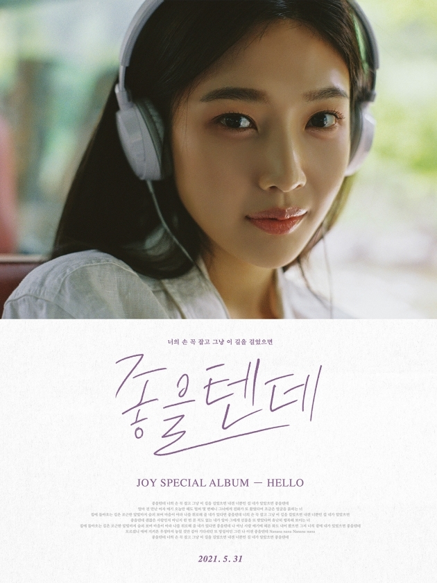 Joy and singer Paul Kim of the group Red Velvet present a sweet duet harmonies.Joy today (24th) made public the mood sampler, track poster and teaser image of Its Gonna Be Good through the Red Velvet official SNS account, capturing attention with its faint and lyrical charm.Its Gonna Be Good (If Only) is a remake of Sung Si-gyeongs song released in 2002 as a duet version of both men and women.It features a refreshing sound band arrangement and soft flute playing, and a sweet harmony with Paul Kims sweet tone and Joys clear vocals creates a sweet and romantic atmosphere.Joy special album Hello will be released on the afternoon of the 31st.The album contains a total of six songs that reinterpreted the famous songs that received much love in the 1990s and 2000s with Joys sensibility.Meanwhile, Joy will pre-release the song Je Taime (Jume) on the special album at 6 p.m. on the 26th.a fairy tale that children and adults hear togetherstar behind photoℑat the same time as the latest issuec