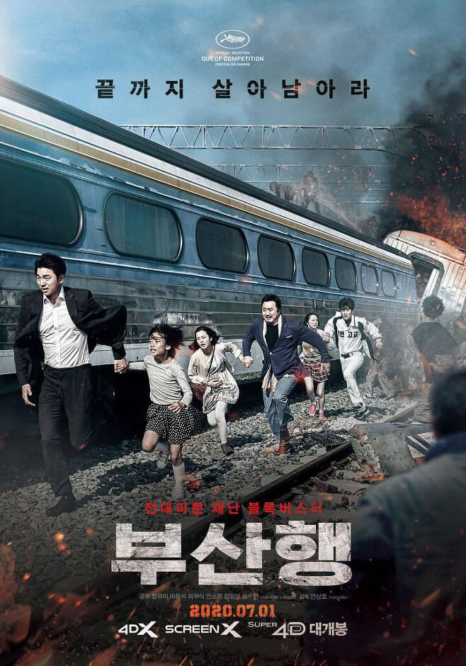 출처: 영화 '부산행' 포스터'