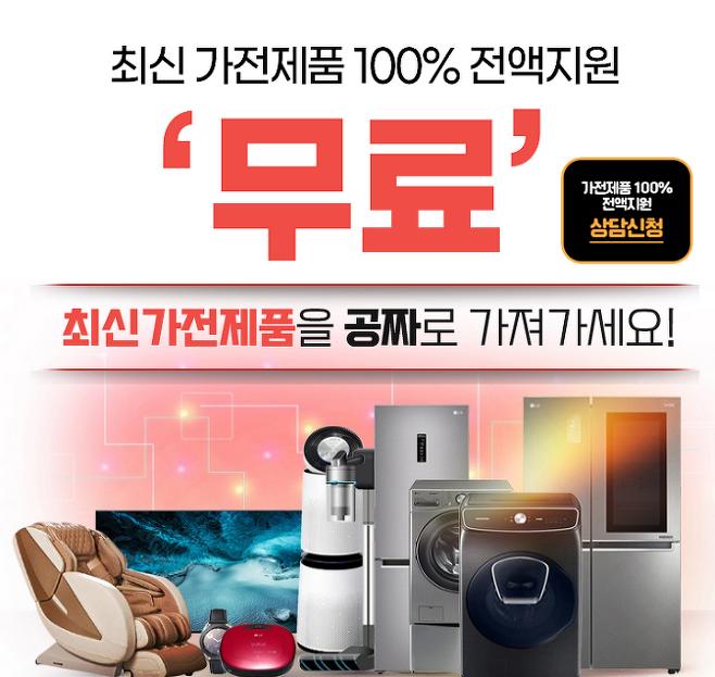 출처: [선착순 500명 한정] 최신 가전제품 100% 전액지원!