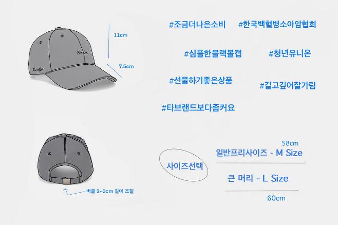 출처: 백혈병 소아암 환자를 위한 나눔 모자, 페어도스 볼캡(클릭)