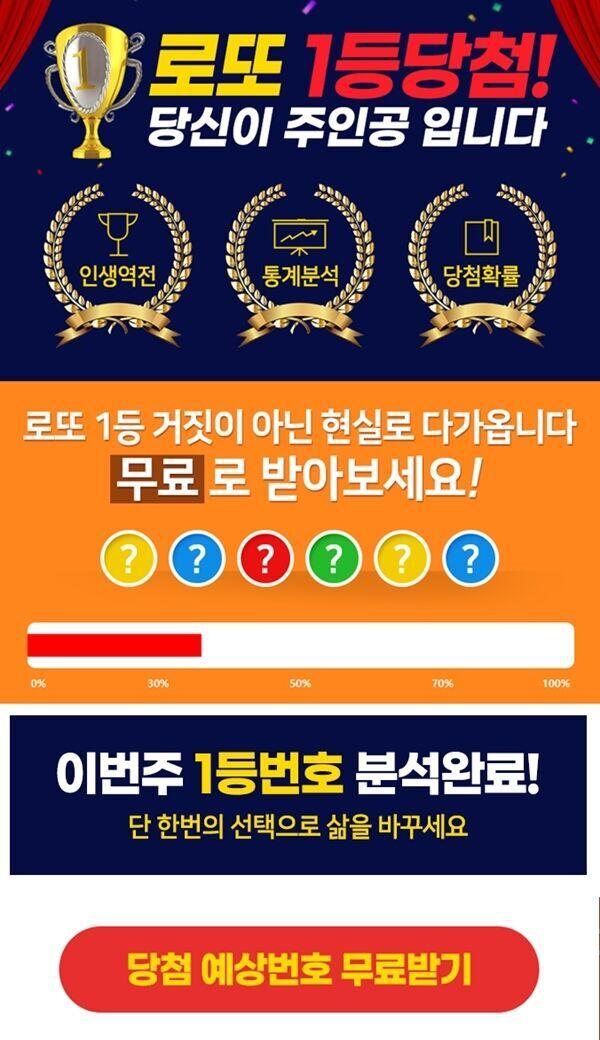 출처: 로또 1등 당첨! 로또테크 무료 번호 받기 (클릿)
