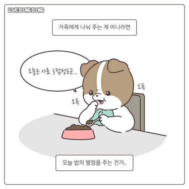 출처: 러브둥둥 인스타그램