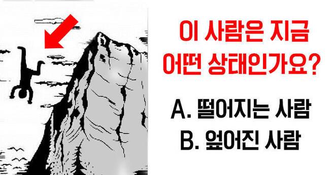 출처: *스트레스검사* 이 그림이 무엇으로 보이나요?