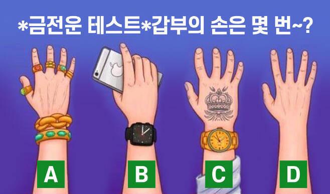 출처: *금전운 테스트*갑부의 손은 몇 번~?