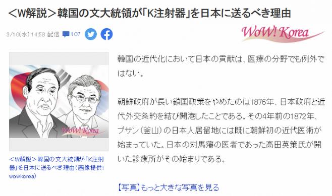 출처: (야후재팬 뉴스 갈무리)