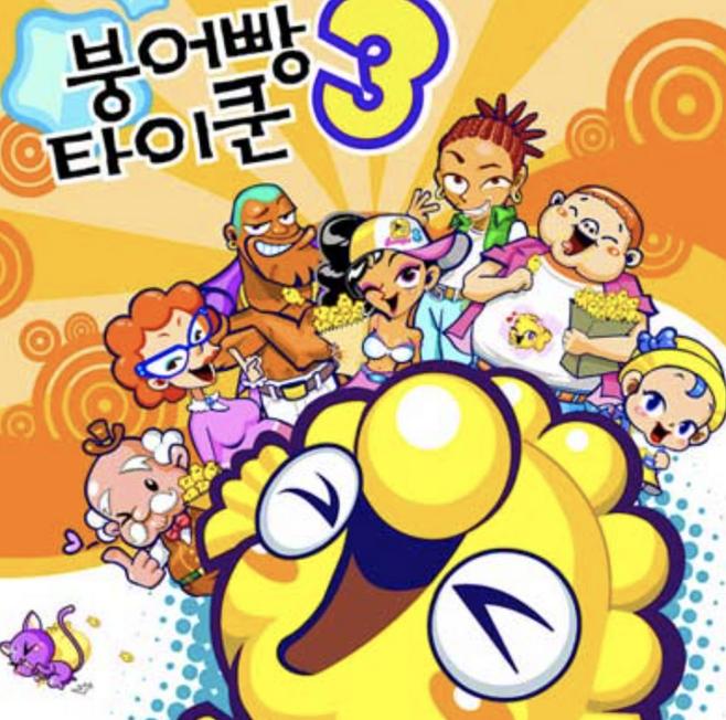 출처: 붕어빵 타이쿤3