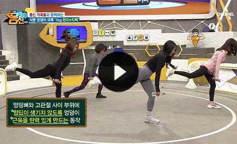 출처: '1kg 런지 + 킥백' 몸신 가족들과 '제시 엉덩이' 만들기
