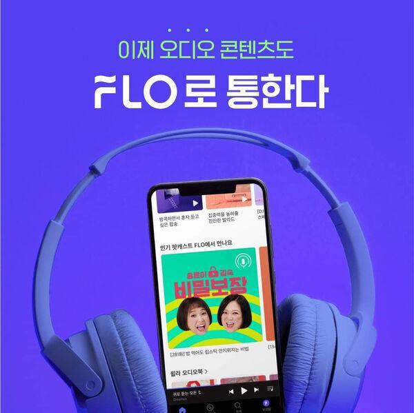 출처: 플로(FLO) / 송은이·김숙의 비밀보장