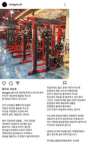 출처: 오성영 전국헬스클럽관장협회장 인스타그램 캡처