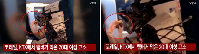출처: YTN 방송 캡처