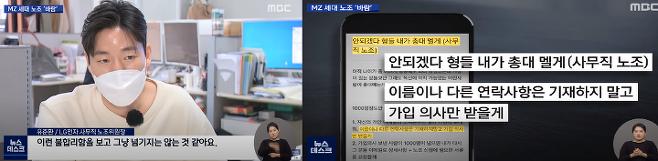 출처: MBC뉴스데스크 캡처