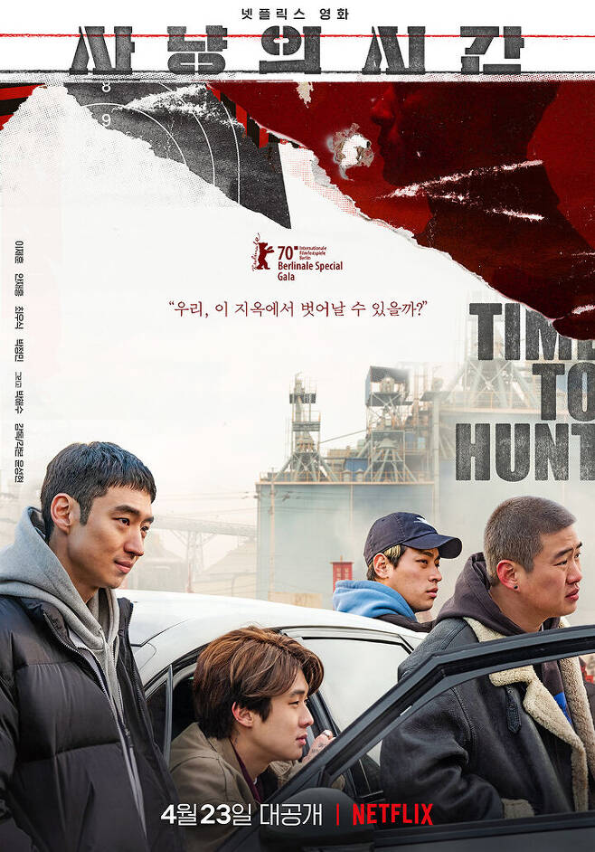 출처: <사냥의 시간> 포스터
