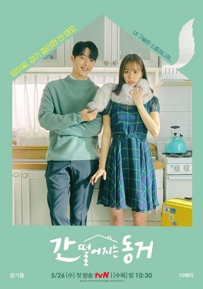 출처: tvN '간 떨어지는 동거'