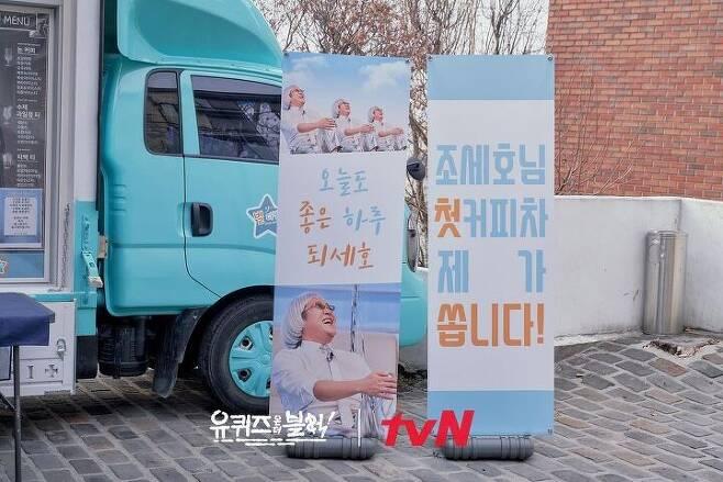 출처: '유 퀴즈 온 더 블럭' 공식 인스타그램
