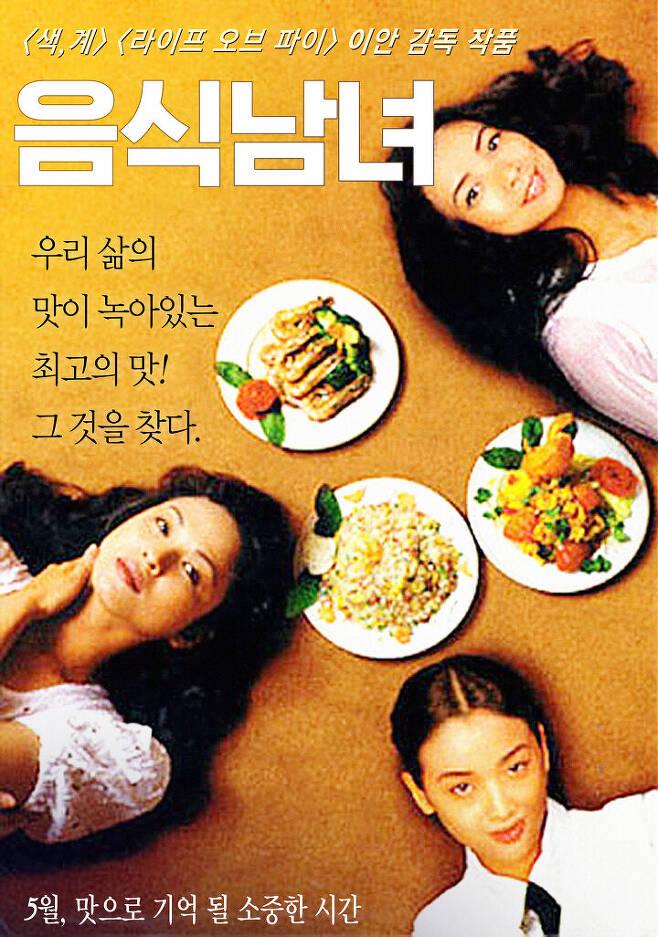 출처: 영화 '음식남녀' 포스터. 사진 (주) 케이알씨지