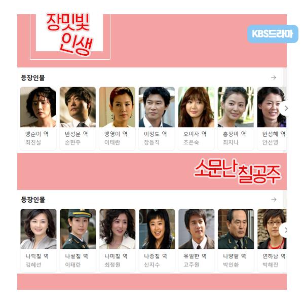 출처: KBS2TV 장밋빛 인생,소문난 칠공주