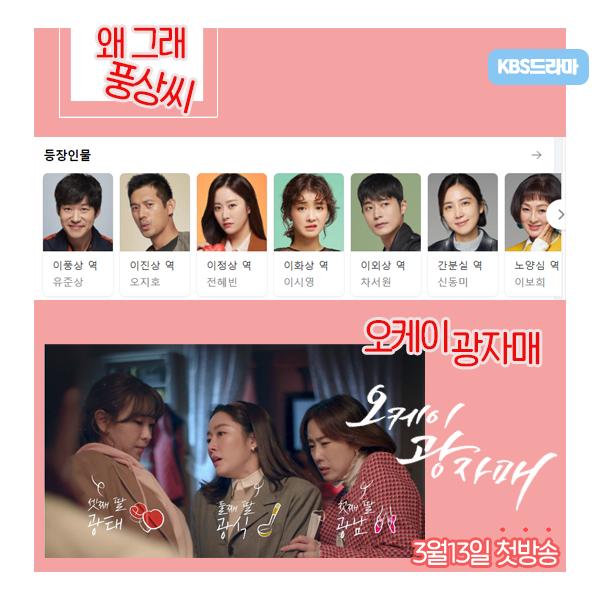 출처: KBS2TV왜그래풍상씨,오케이 광자매