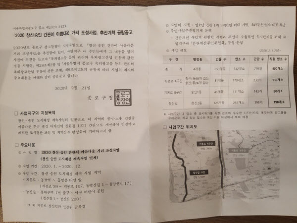 출처: /창신동 공공재개발 추진위원회 제공