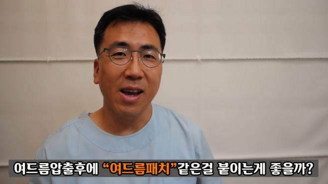 출처: 유튜브 채널 '여드름 닥터'