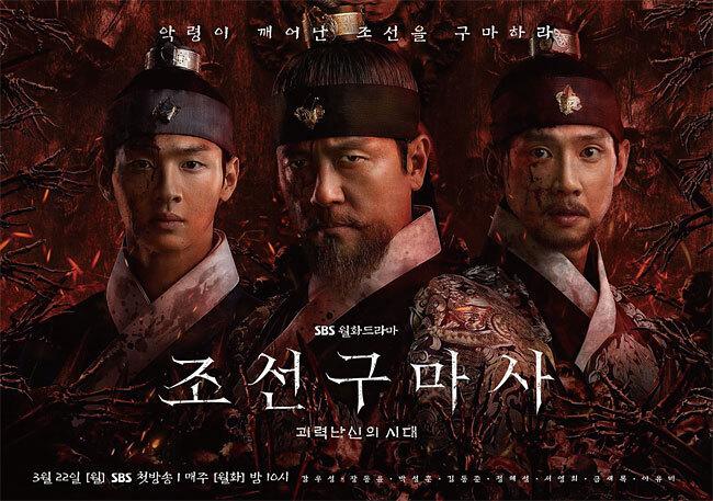 출처: SBS 조선구마사 포스터