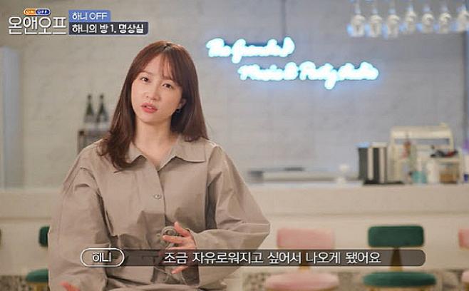 출처: tvN <온앤오프> 방송 화면