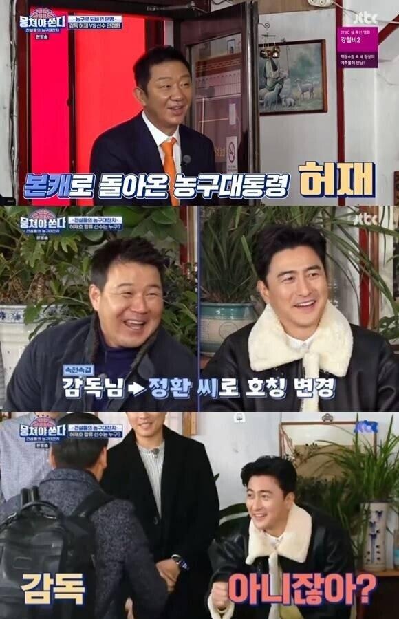 출처: JTBC '뭉쳐야 쏜다' 방송화면