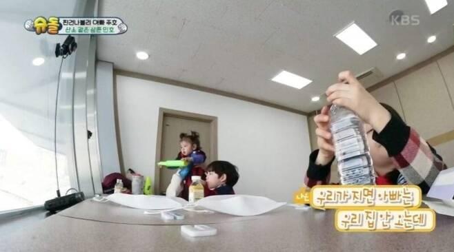 출처: KBS2 '슈퍼맨이 돌아왔다' 방송화면