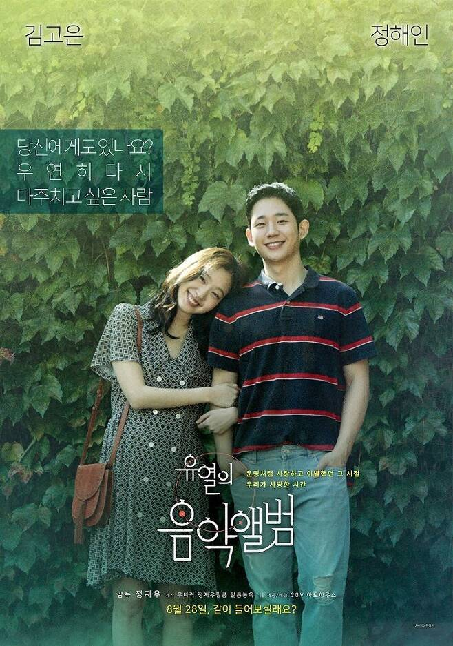 출처: '유열의 음악앨범' 포스터