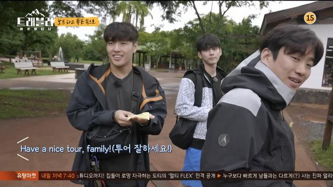 출처: JTBC '트래블러' 캡쳐