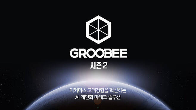 출처: GROOBEE 시즌2